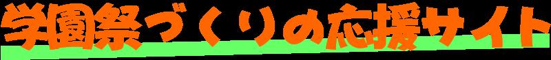 学園祭づくりの応援サイト!