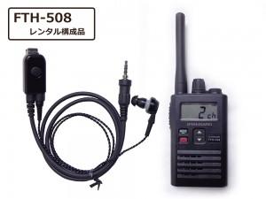 FTH-508レンタル構成品