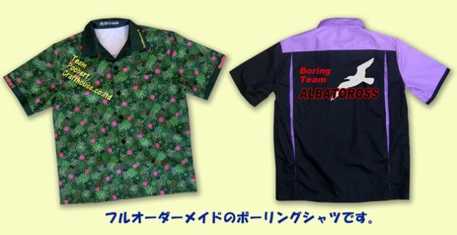 bowling-shirt